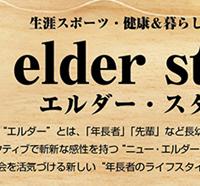 elderstyle