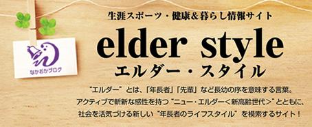 elder style -エルダー・スタイル- 第2回掲載