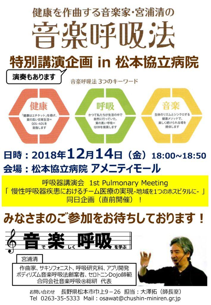 特別講演企画in松本協立病院20181214