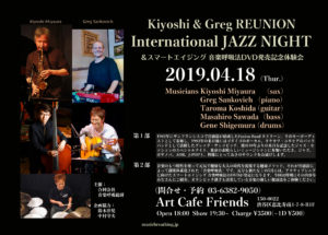 International JAZZ NIGHT&スマートエイジング 音楽呼吸法DVD発売記念体験会 20190418 @ Art Cafe Friends