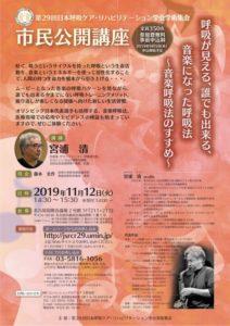 音楽呼吸法 公開講座 @ 名古屋国際会議場 2号館1F『211+212』