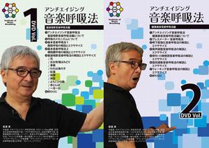 【2枚セット】アンチエイジング音楽呼吸総研 DVD