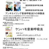 音楽呼吸法セミナー名古屋開催