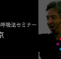 音楽呼吸法セミナー東京開催のお知らせ