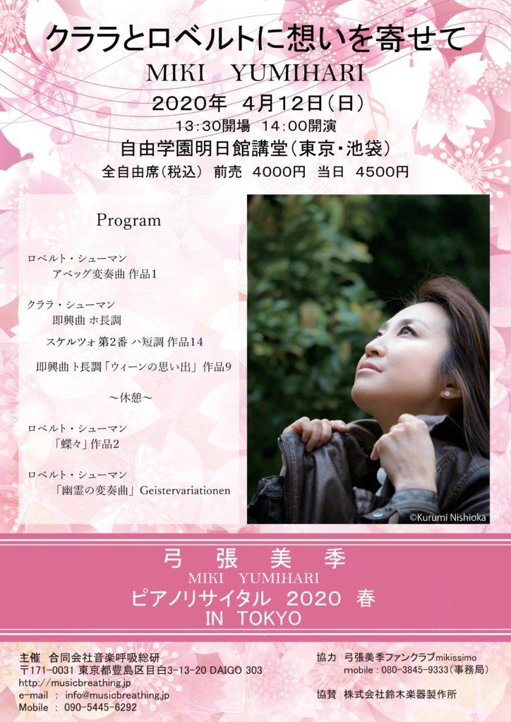 弓張美季ピアノリサイタル 2020・春 @ 自由学園明日館講堂(東京・池袋)