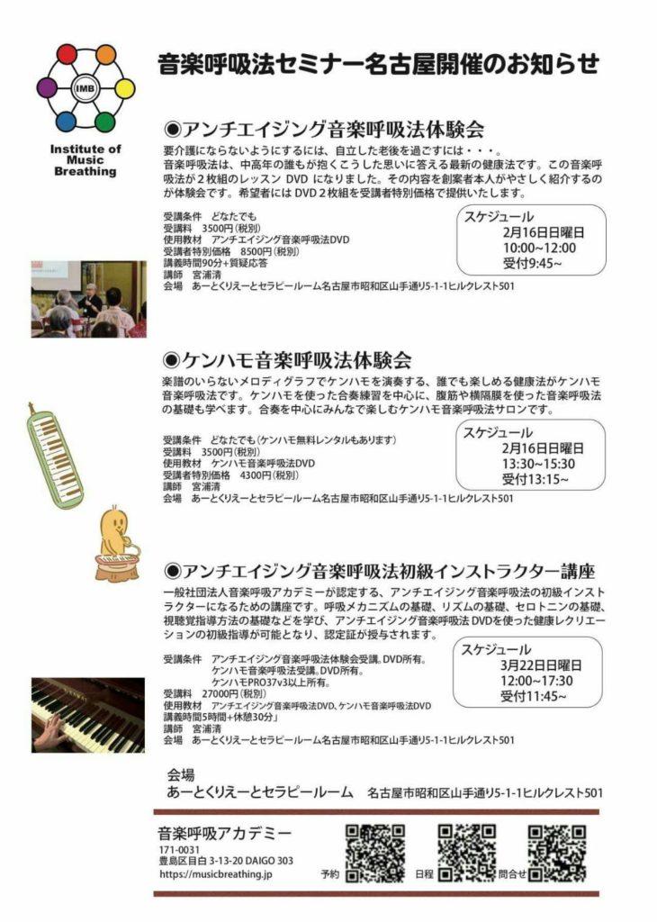 音楽呼吸法セミナー名古屋開催のお知らせ