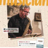 Musician表紙
