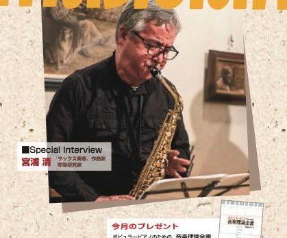 月刊誌【Musician】2021年7月号へ掲載!
